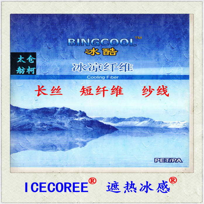 錦綸冰涼絲、涼感絲、BINGCOOL、涼感舒適805839485