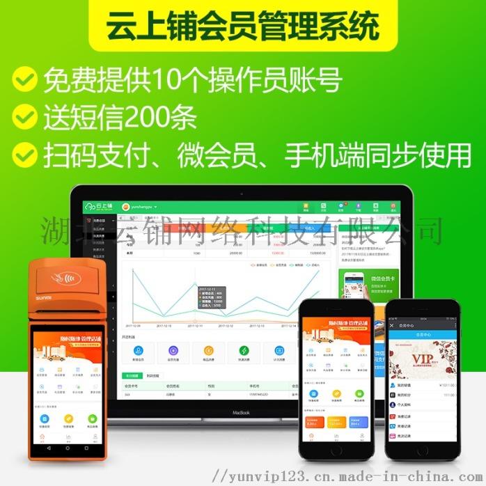 会员卡消费软件  云上铺手机APP会员系统813142545