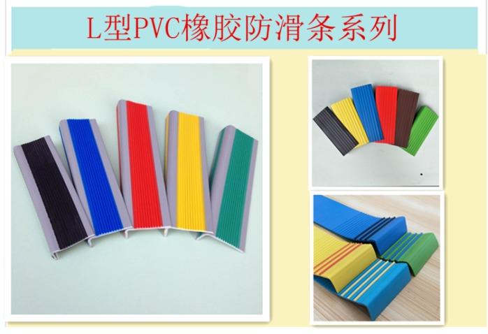 L型PVC系列.png
