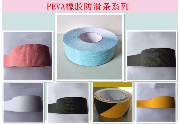 PEVA系列.jpg