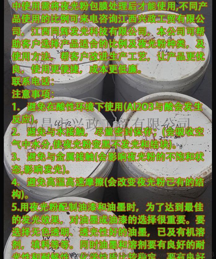 夜光粉长图-2018-3-23_06.jpg