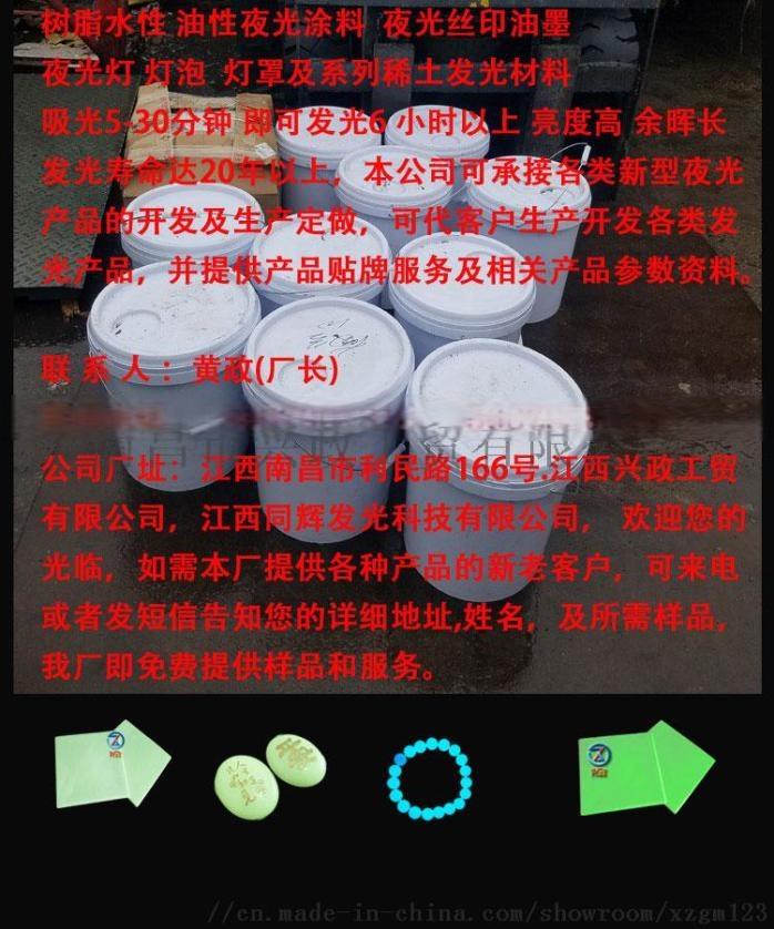 夜光粉长图-2018-3-23_08.jpg