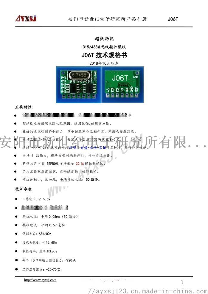 低功耗學習碼無線接收模組J06T產品規格書_1.jpg