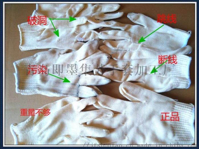 棉紗手套瑕疵點圖.jpg