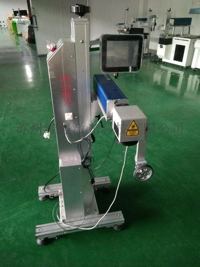 鐳射噴碼機 全自動鐳射噴碼機、鐳射噴碼機94581855