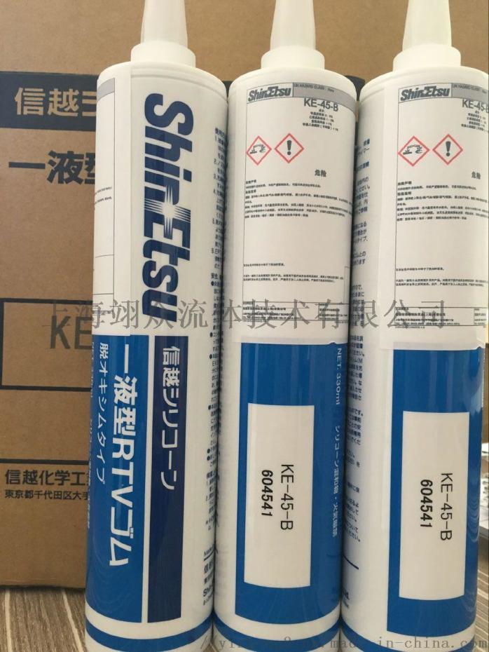 信越KE-3417KE-341895468292