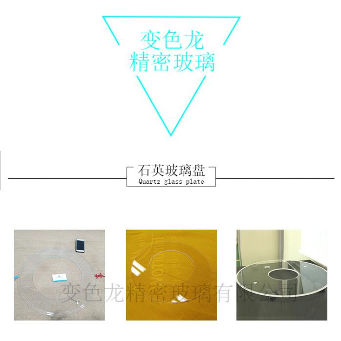 超精密石英陀螺儀|光學石英玻璃加工|光學石英定製|95401295