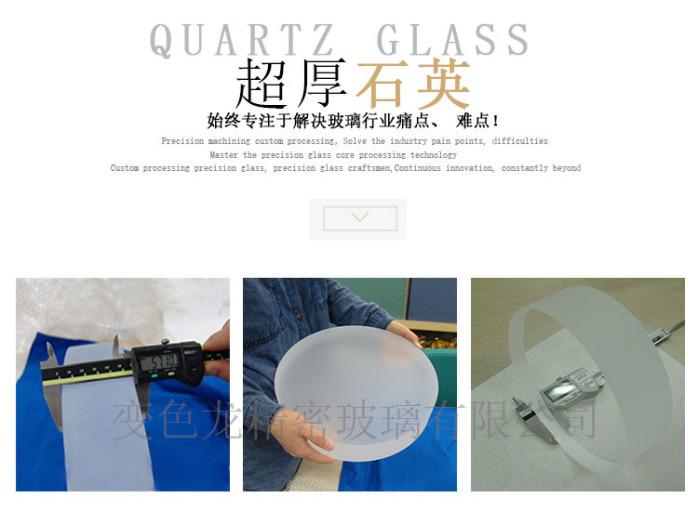 超精密石英陀螺儀|光學石英玻璃加工|光學石英定製|95401335