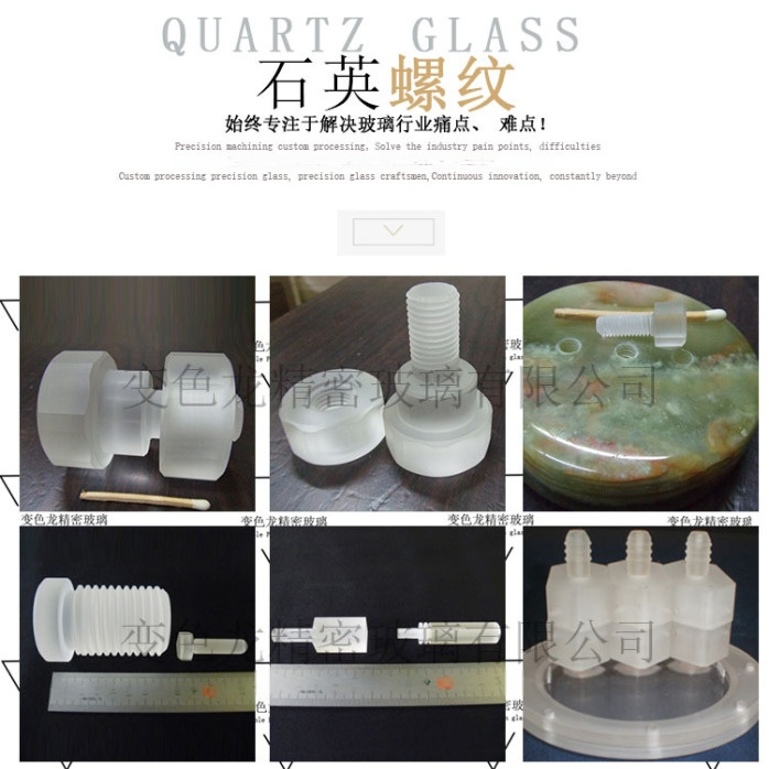 超精密石英陀螺儀|光學石英玻璃加工|光學石英定製|95401345