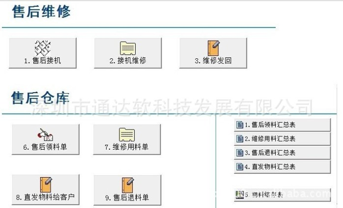 售后维修管理软件.jpg