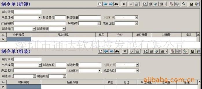 拆卸组装管理软件.jpg