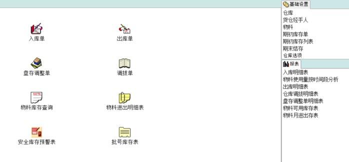 库存管理软件.png