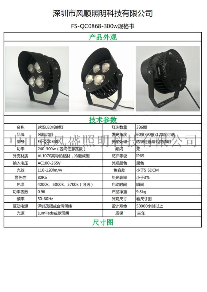 FS-QC0868-300W圖.png