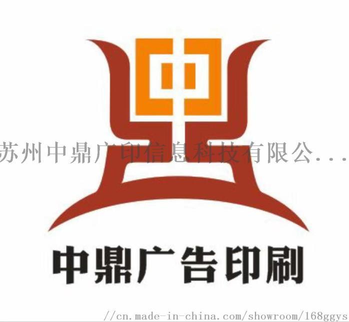 广告设计印刷,广告印刷,昆山中鼎广印科技,广告制作814436565