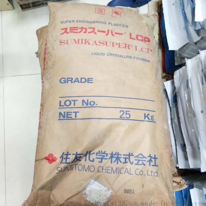 原包料LCP日本住友 E6008-B耐高温279度 可焊接LCP814548245