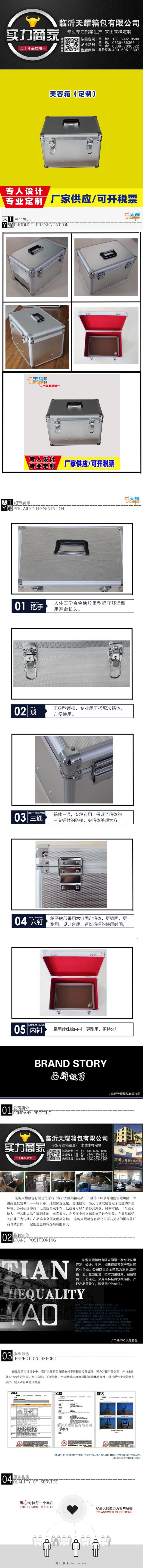 美容箱(內襯).jpg