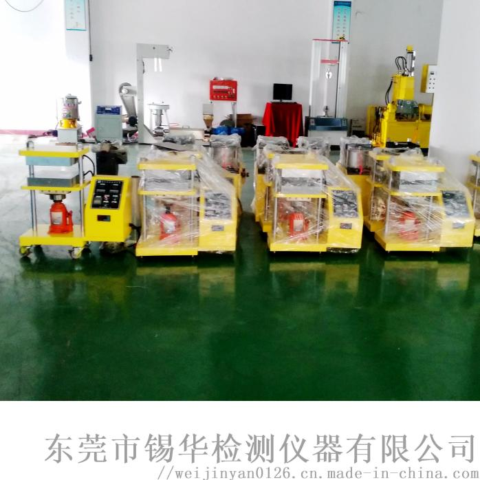 XH-406A硫化機手動壓片機80386805