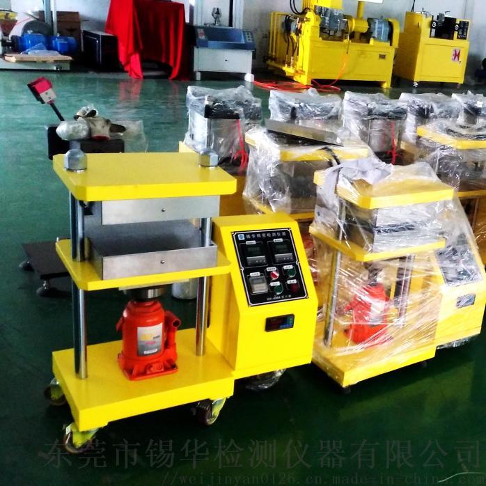 XH-406A硫化機手動壓片機80386785