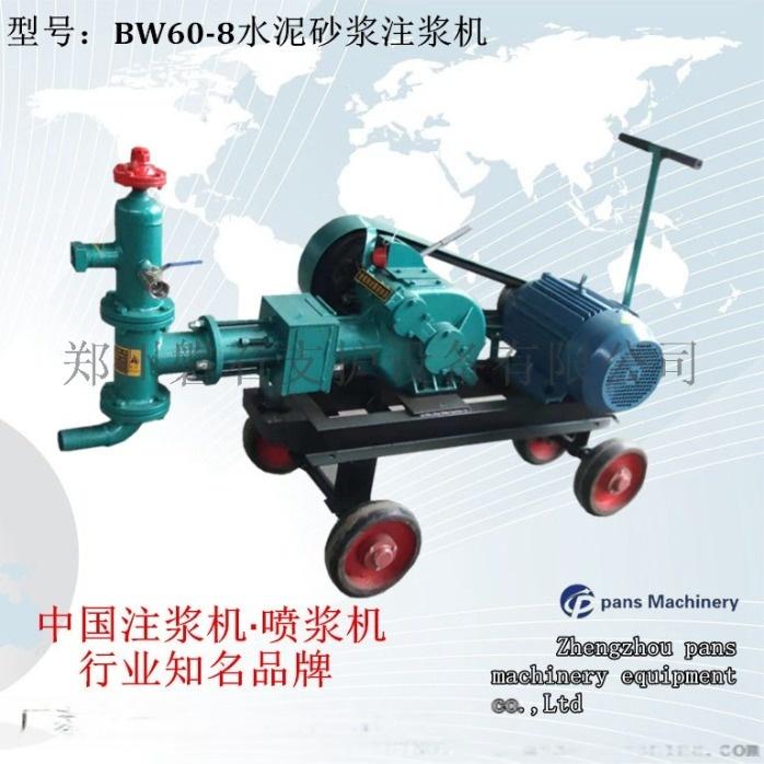厂家供应砂浆泵 抗浮锚杆砂浆泵 二次注浆泵技术参数809575462