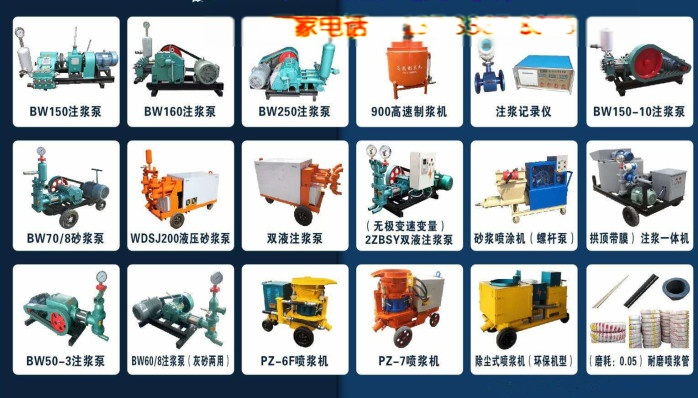 郑州细石混凝土喷浆机型号大全94325212