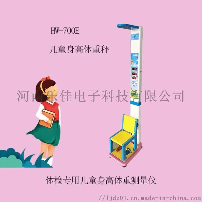 儿童身高体重测量仪 儿童电子身高体重测量仪95770702
