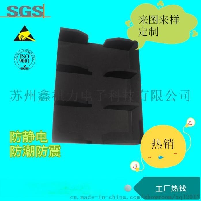 苏州黑色eva泡棉厂家成型48676025