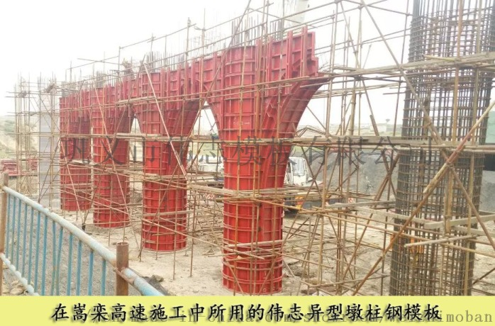 異形墩柱鋼模板河南鄭州廠家77688582