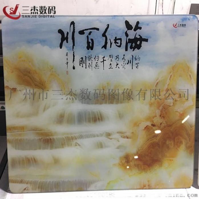 邯郸3D玻璃瓷砖5d背景墙打印机815097155