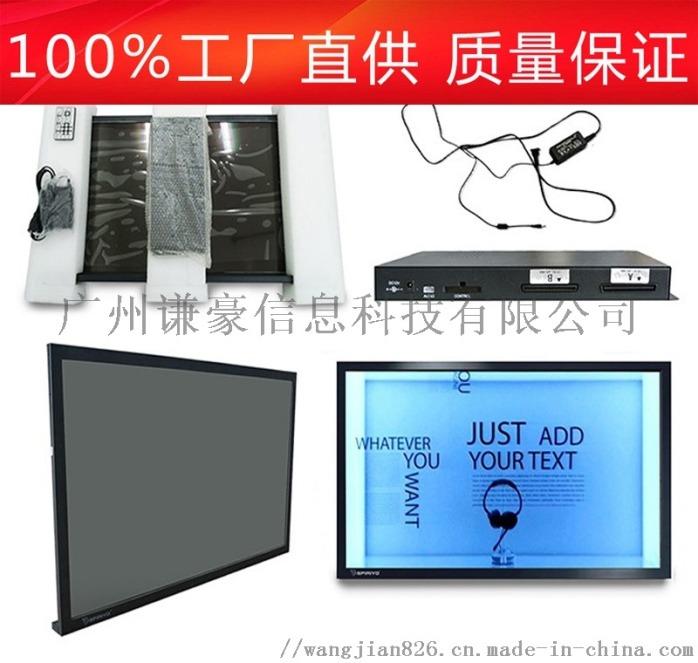 供應75寸72寸透明屏顯示屏液晶透明屏展示櫃96311715