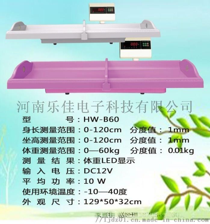 婴儿身高体重秤0-3岁电子婴儿身高体重秤94452992