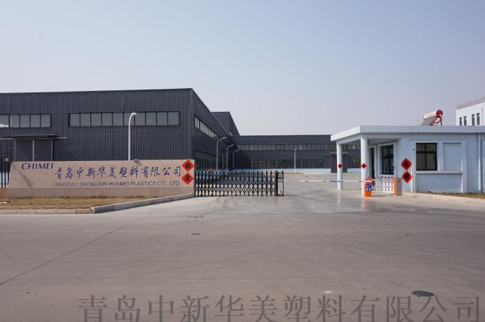 中新华美厂家直供 abs加玻纤G20 染色可定做794418912