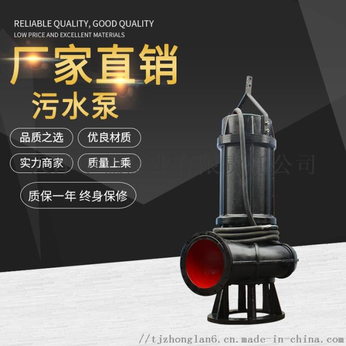 WQ潜水排污泵立式潜水污水泵厂家 推荐810451422