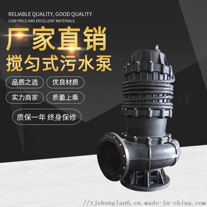 JYWQ搅匀式污水泵 大流量潜水污水泵810455452