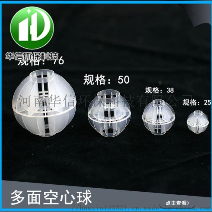 多面空心球1 (13).jpg