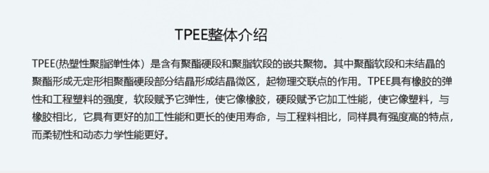 廠家直銷 聚脂TPEE40D-72D本色 注塑擠出級85780735