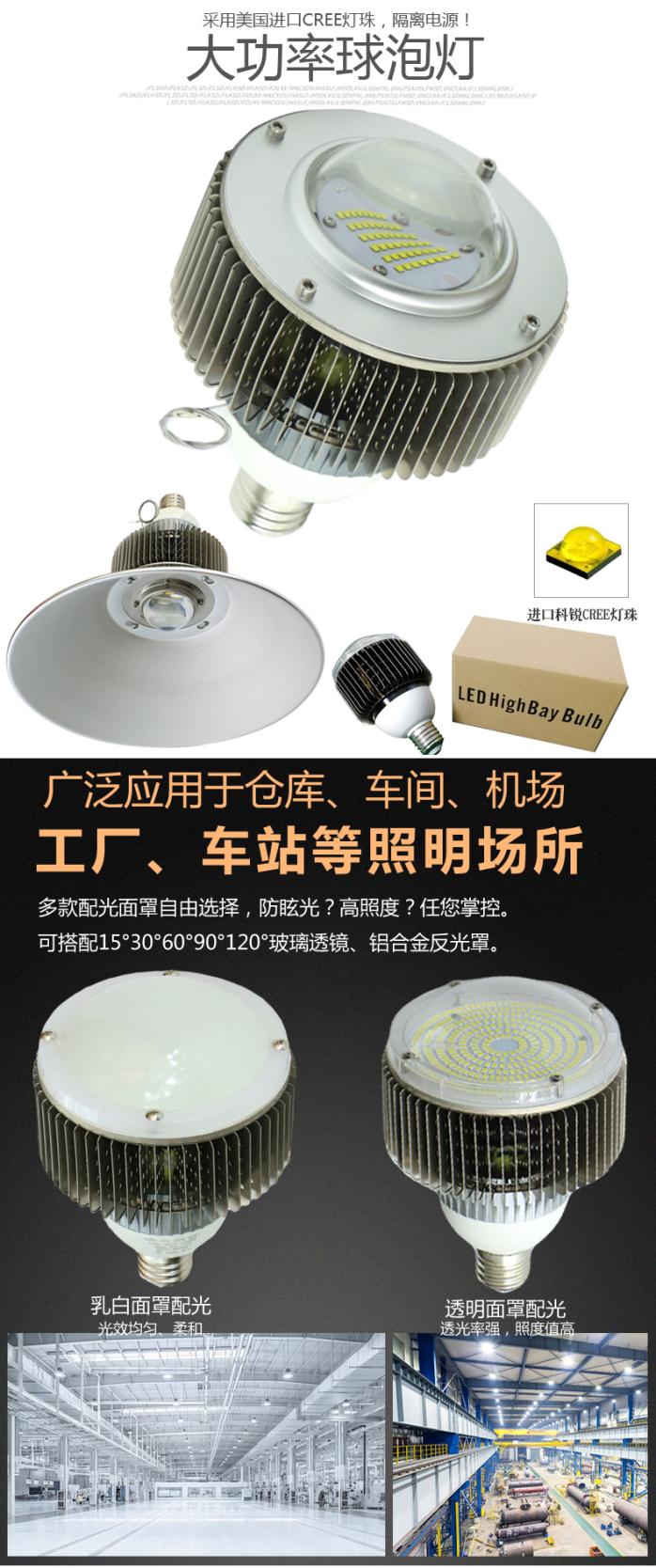 倉庫照明LED球泡燈 100W球泡燈96027415