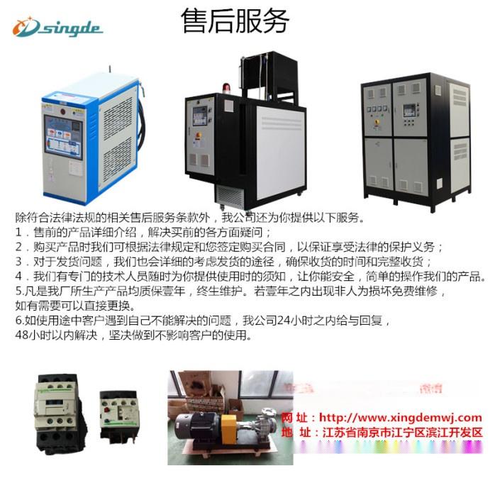 水模温机,南京星德SWM-05-06水式模温机96590985