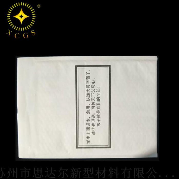 含印刷牛皮纸气泡袋12.jpg