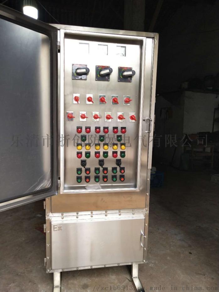 戶外立式鋼板焊接防爆配電櫃94007715