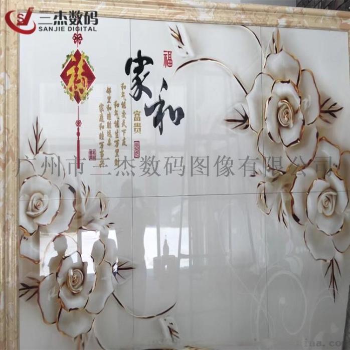 邯郸3D玻璃瓷砖5d背景墙打印机815097135
