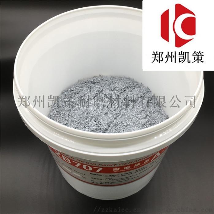 耐磨陶瓷涂层 磨煤机出口管道耐腐蚀涂层85002275