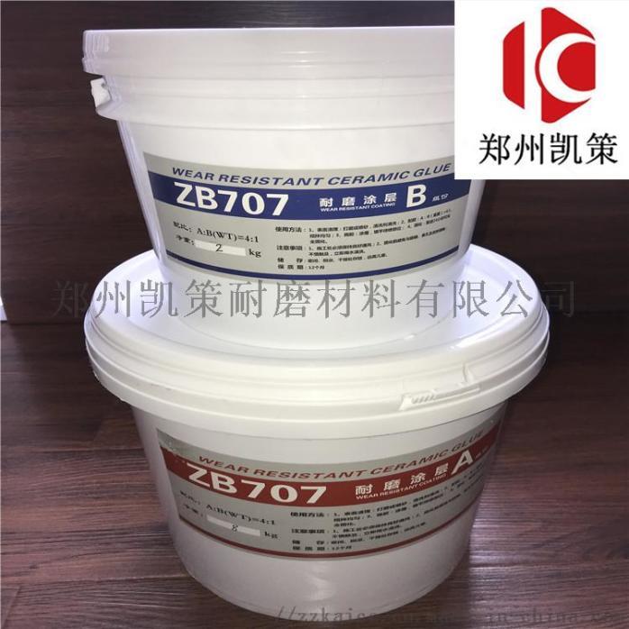 耐磨陶瓷涂层 锅炉烟道专用防腐蚀涂层 金属修补剂78880085