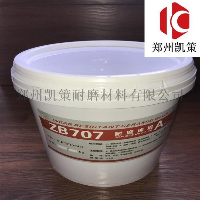 耐磨陶瓷涂层 锅炉烟道专用防腐蚀涂层 金属修补剂792149945