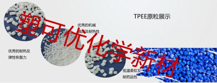 厂家直销 聚脂TPEE40D-72D本色 注塑挤出级85779805