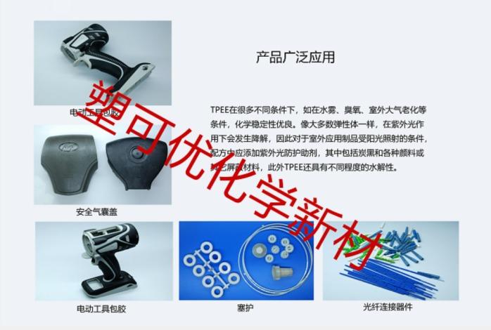 厂家直销 聚脂TPEE40D-72D本色 注塑挤出级85780765