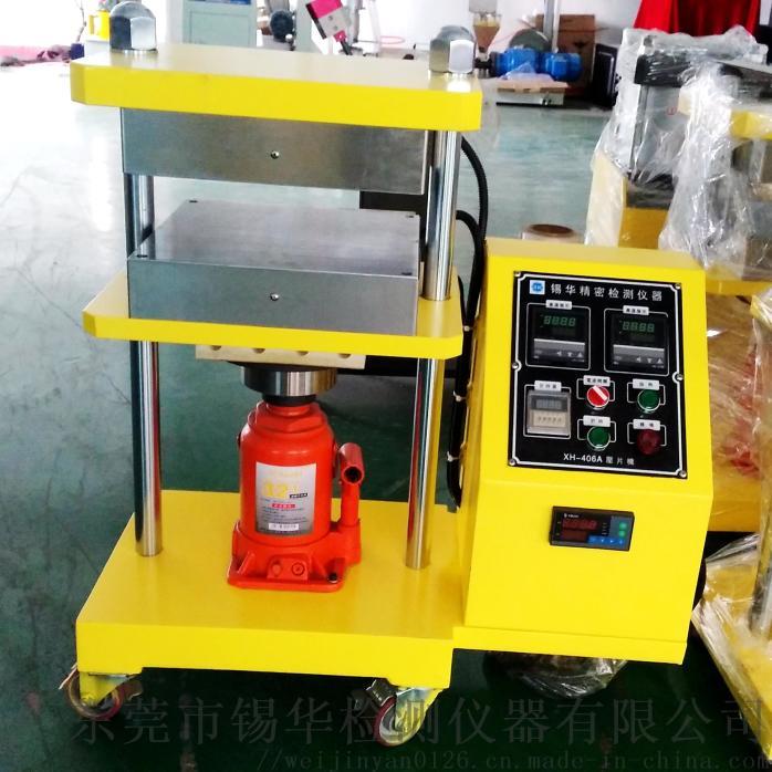 XH-406B电动加硫成型机平板硫化机77864475