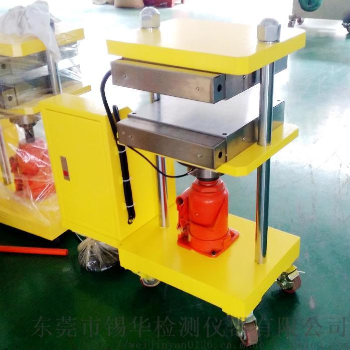 XH-406B电动加硫成型机平板硫化机77864495