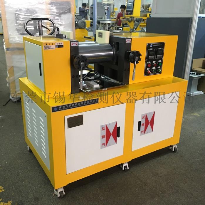 小型塑料电加热开炼机 东莞锡华XH-401开炼机72135445