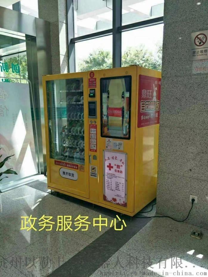 浙江做自動售貨機時間比較長的工廠814987965