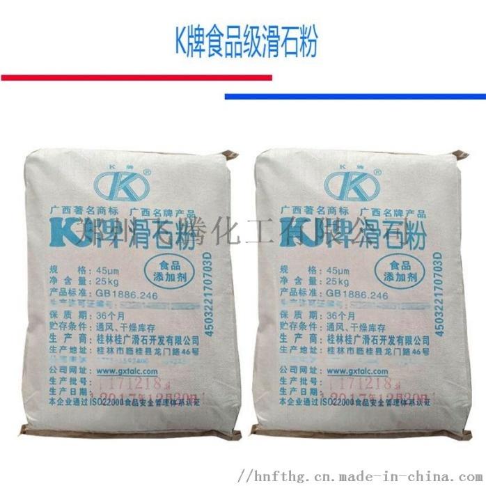 厂家直销超细滑石粉 食用滑石粉 药用滑石粉811143182